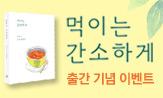 <먹이는 간소하게> 출간 기념 이벤트(행사도서 구매시 레시피를 담아낸 엽서(8종) 증정)