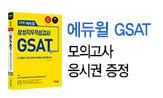 GSAT 모의고사 응시권 증정 에듀윌 GSAT 교재 구매시, 구매하신 다음날 마이룸에 쿠폰번호 지급