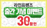 [라인프렌즈 일러스트 컬러링북] 출간 기념 이벤트(대상 도서 30% 할인)