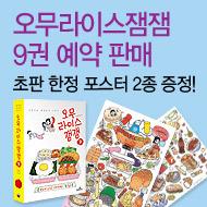 [오무라이스잼잼] 신간 발매 기념 이벤트(초판 한정 포스터 2종 증정)