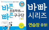 [이지스에듀] 바빠 시리즈 이벤트(바빠 연습장 증정(추가결제시))