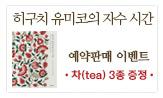 <히구치 유미코의 자수 시간> 예판 이벤트(도서 예약 구매시 티백 3종 증정)