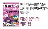 <브리태니커만화백과62.대중문화와 케이팝> 출간 이벤트(행사도서 구매시 팔찌 증정)