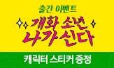 <개화 소년 나가신다> 출간 이벤트(행사도서 구매시 스티커 증정)