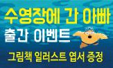 <수영장에 간 아빠> 출간 이벤트(행사도서 구매시 엽서 증정)