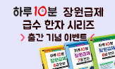 <하루10분 장원급제> 시리즈 출간 이벤트(행사도서 1만원 이상 구매시 형광펜 세트 증정)