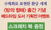 <밤의 항해> 출간기념 기획전(행사도서 1만원 이상 구매시 스크래치 북 증정)
