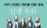 류시화 신작 <인생우화> 예약 이벤트(선착순 한정 친필 사인본 제공+워리돌 증정)