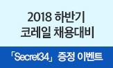 코레일 채용대비 <NCS Secret 34>증정(시대고시기획 코레일 행사도서 구매시 Secret34 선착순 증정!)