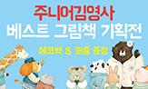 주니어김영사 그림책 기획전
