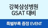 삼성병원 신입간호사 채용대비 특별이벤트(특별부록 증정)