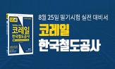 2018 하반기 코레일 채용 대비 이벤트 (행사도서 구매 시 멀티 삼각대 증정)