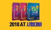 2018 AT 시험대비 이벤트(행사도서 구매 시 워크북 + 멀티삼각대 증정)