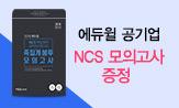 2018 하반기 에듀윌 공기업 NCS 출간이벤트(행사도서 구매 시 족집게 봉투 모의고사 증정 )