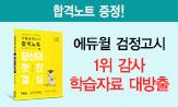 <에듀윌 고졸 검정고시> 사은품 증정이벤트 (행사도서 구매 시 합격노트 증정)