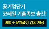 공단기 NCS KORAIL 기출변형족보 이벤트(행사도서 구매 시 문제풀이 강의 제공)