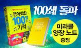 영어회화 100일의 기적』100쇄 돌파기념 이벤트(미라클 양장 노트 증정(추가결제시))