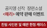 <해리> 예약 판매 이벤트(행사도서 세트 구매시 작가 친필사인 도서 + 특별 케이스 증정)