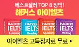 해커스 아이엘츠 전 라인업 베스트셀러 TOP 8위 석권 감사이벤트(아이엘츠 핵심보카(Light Ver)+해커스 유학영문서류 가이드북+해커스 아이엘츠 인강 1)