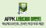 2018 AFPK 시험대비 이벤트 (행사도서 구매 시 PDF자료집+무료특강 제공)