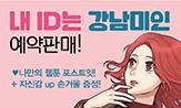 <내 ID는 강남미인> 신간 발매 이벤트(단권 구매시 포스트잇, 세트 구매시 손거울 증정)