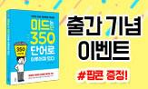 <미드는 단 350단어로 이루어져 있다> 출간 이벤트(행사도서 구매시 팝콘 증정)