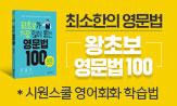 <왕초보가 많이 묻는 영문법 100> 출간 이벤트(행사도서 구매시 하루 10분 영어회화 포켓북 증정(추가결제시))