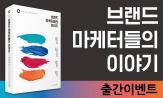 <브랜드 마케터들의 이야기> 출간 이벤트(행사도서 구매시 '스마트 카드 포켓' 증정)