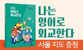 『나는 영어로 외교한다』 출간 이벤트(서울 지도 증정(추가결제시))