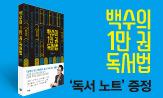 <백수의 1만권 독서법> 출간 이벤트(행사도서 구매시 노트 증정)
