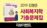 <김형준 사회복지학 기출 문제집> 출간 이벤트(댓글추첨 100명 적립금 2000원 증정)
