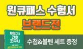 원큐패스 수험서 브랜드전(행사도서 구매시 펜+수첩 증정)