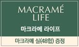 마크라메 라이프 출간이벤트(마크라메 라이프 구매시 마크라메 실 증정(추가결제))