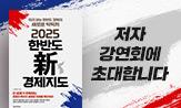 <2025 한반도 신 경제지도> 저자 강연회 이벤트(댓글추첨 20명 (동반 1인) 저자 강연회 초대)