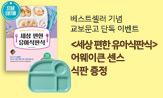 <세상 편한 유아식판식> 베스트 셀러 기념 이벤트(행사도서 구매시 식판 증정)