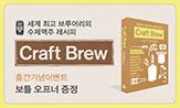 <Craft Brew : 세계 최고 브루어리의 수제맥주 레시피> 출간 이벤트(행사도서 구매시 오프너 증정)