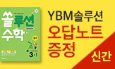 YBM솔루션 신간 출시 이벤트 (행사도서 구매 시 오답노트 증)