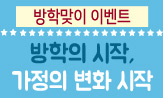 <두란노> 방학맞이 이벤트(댓글추첨 3명 '영화 예매권' 증정)