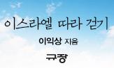 <이스라엘 따라걷기> 기대평 이벤트(댓글추첨 3명 여권케이스+5명 규장도서+5명 아메리카노 증정)