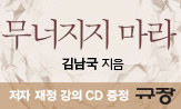 <무너지지 마라> 재정 강의CD 증정 이벤트(행사도서 구매시 '저자 재정 강의 CD' 증정)
