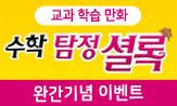 <수학탐정 셜록> 시리즈 완간 이벤트(행사도서 구매시 도라에몽 선풍기 / 스누피 비치타올 증정)