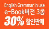 English Grammar in Use 출간 30주년 기념(e-Book버전 3종 30% 할인)