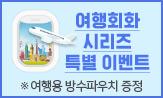 <시원스쿨 왕초보 여행 베트남어> 출간 이벤트(행사도서 구매시 방수 파우치 증정)