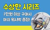 <북멘토 수상한 시리즈> 메쉬 워시백 증정 이벤트(행사도서 구매시 워시백 증정)