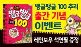<뱅글뱅글 100 추리> 출간 이벤트(행사도서 구매시 색연필 증정)
