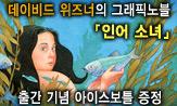 <인어 소녀> 출간 이벤트(행사도서 구매시 아이스 보틀 증정)