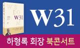 <성경대로 세상살기 북콘서트 이벤트>(북 콘서트 개최)