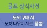 골프 상식사전 출간이벤트(행사도서 구매시 포켓 나무티세트 증정(추가결제))