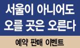 <서울이 아니어도 오를 곳은 오른다> 예판이벤트(빠숑의 서울 아파트 리스트 증정)
