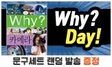 <Why? Day! 시리즈> 8월 신간 이벤트(행사도서 구매시 문구세트 증정)